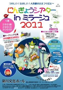 Ningyo2011_omote